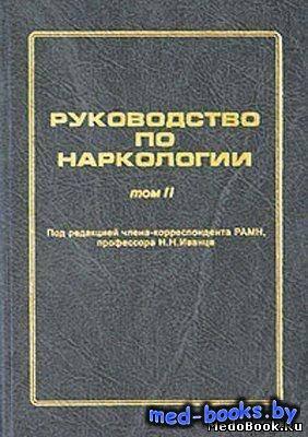 Руководство по наркологии. В 2-х томах. Том 2 - Иванец Н.Н. - 2002 год