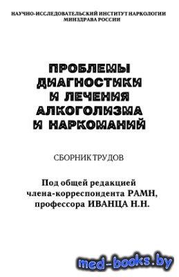Проблемы диагностики и лечения алкоголизма и наркомании - Иванец Н.Н. - 200 ...