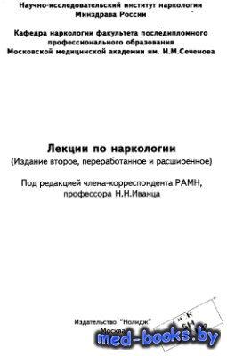 Лекции по наркологии - Иванец Н.Н. - 2000 год