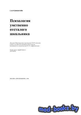 Психология умственно отсталого школьника - Рубинштейн С.Я. - 1986 год