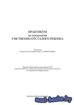 Практикум по психологии умственно отсталого ребенка - Виноградова А.Д., Лип ...