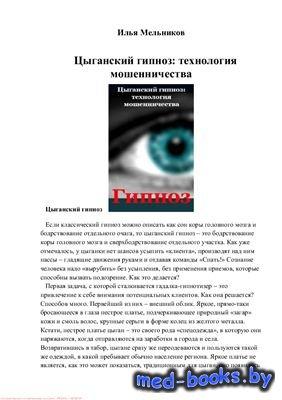 Цыганский гипноз: технология мошенничества - Мельников Илья