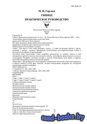 Гипноз: Практическое руководство - Гордеев М.Н. - 2005 год