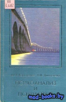 Психоанализ и психиатрия - Короленко Ц.П., Дмитриева Н.В. - 2003 год