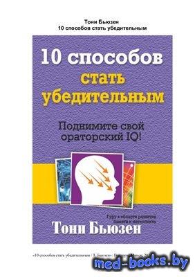 10 способов стать убедительным - Бьюзен Тони - 2014 год