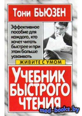 Учебник быстрого чтения. Эффективное пособие для каждого, кто хочет читать  ...