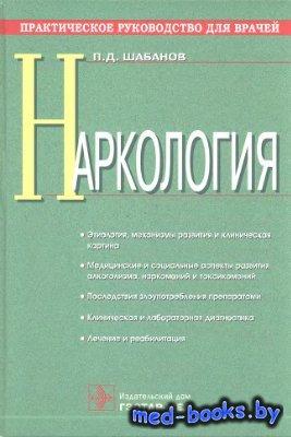Наркология: практическое руководство для врачей -  Шабанов П.Д - 2003 год