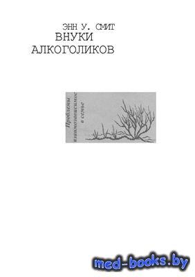 Внуки алкоголиков - Смит Э.У. - 1991 год