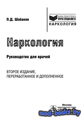 Наркология. Руководство для врачей - Шабанов П.Д - 2012 год