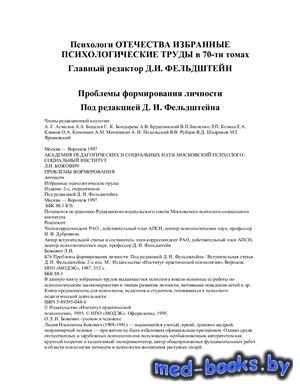 Проблемы формирования личности - Фельдштейн Д.И.