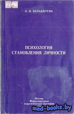 Психология становления личности - Фельдштейн Д.И. - 1994 год