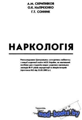 Наркологія - Скрипніков А.М., Напрєєнко О.К., Сонник Г.Т - 2008 год