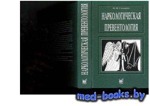 Наркологическая превентология - Сидоров П.И. - 2006 год