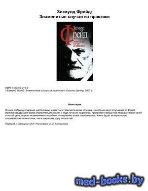 Знаменитые случаи из практики - Фрейд Зигмунд