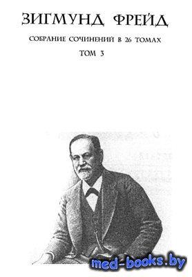 Одержимость дьяволом. Паранойя (1911; 1923) - Фрейд Зигмунд - 2006 год