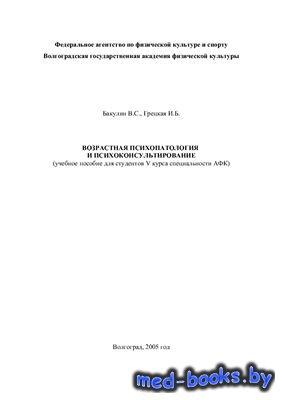 Возрастная психопатология и психоконсультирование - Бакулин В.С., Грецкая И ...