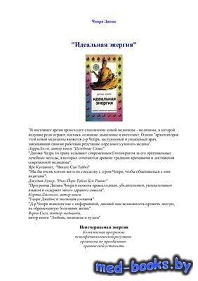 Идеальная энергия - Чопра Дипак - 1996 год