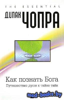 Как познать Бога: Путешествие души к тайне тайн - Чопра Дипак - 2008 год