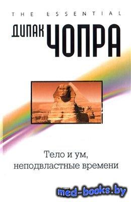 Тело и ум, неподвластные времени - Чопра Дипак - 2009 год