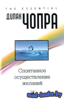 Спонтанное осуществление желаний - Чопра Дипак - 2008 год