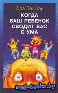 Когда ваш ребенок сводит вас с ума - Ле Шан Эда - 2008 год