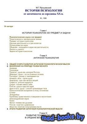 История психологии от античности до середины XX века - Ярошевский М.Г. - 19 ...