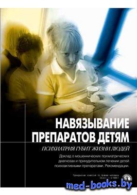 Навязывание препаратов детям - 2004 год