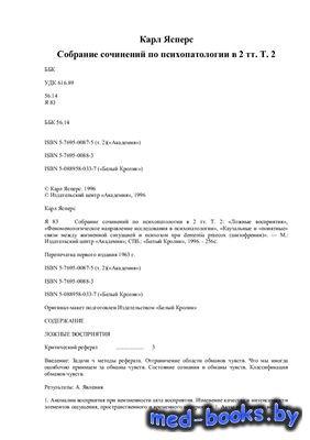 Собрание сочинений по психопатологии. Том 2 - Ясперс Карл - 1996 год