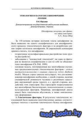 Этиология и патогенез шизофрении -  Юрьева Л.Н. - 2010 год