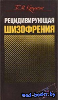 Рецидивирующая шизофрения - Куценок Б.М. - 1988 год