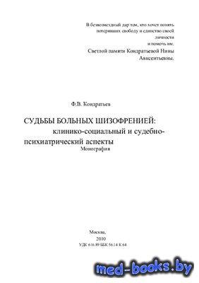 Судьбы больных шизофренией: клинико-социальный и судебно-психиатрический ас ...