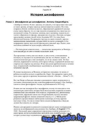 История шизофрении - Гаррабе Ж. - 2000 год
