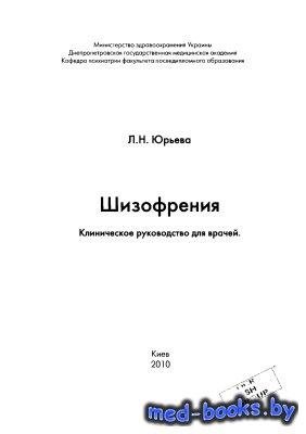 Шизофрения: Клиническое руководство для врачей - Юрьева Л.Н. - 2010 год