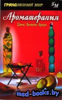 Ароматерапия - Браун Дэнис Вичелло - 2003 год