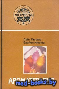 Ароматерапия с позиций аюрведы - Миллер Лайт, Миллер Брайен - 2004 год