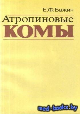 Атропиновые комы - Бажин Е.Ф - 1984 год