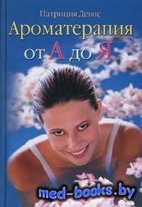Ароматерапия от А до Я - Девис Патриция - 2004 год