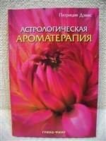 Астрологическая ароматерапия - Дэвис Патриция - 2005 год