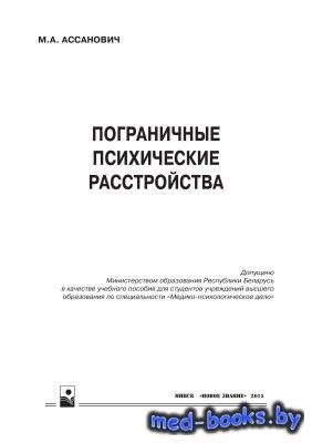 Пограничные психические расстройства - Ассанович М.А. - 2015 год