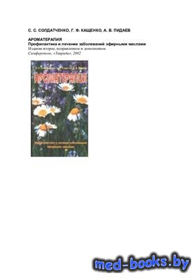 Ароматерапия. Профилактика и лечение заболеваний эфирными маслами - Солдатч ...