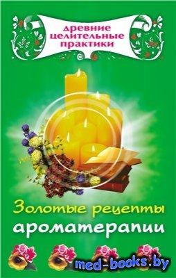Золотые рецепты ароматерапии - Кановская Мария - 2008 год