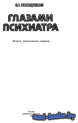 Глазами психиатра - Александровский Ю.А - 1985 год