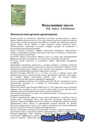 Исцеляющие масла - Либусь О.К., Иванова Е.П. - 1997 год