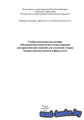 Медицинская психология и психотерапия - Абрамов Б.Э., Бронский В.И. - 2011  ...
