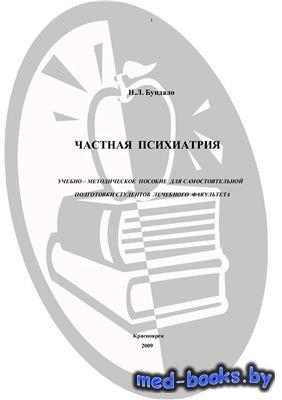 Частная психиатрия - Бундало Н.Л. - 2009 год