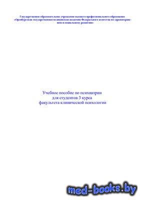 Учебное пособие по психиатрии для студентов 3 курса факультета клинической  ...