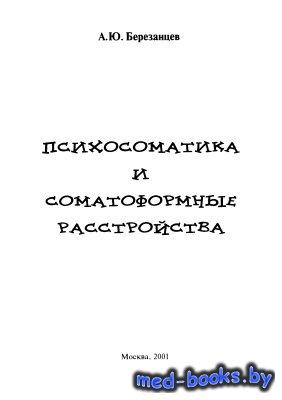 Психосоматика и соматоформные расстройства - Березанцев А.Ю. - 2001 год