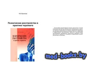 Психические расстройства в практике терапевта - Белялов Ф.И. - 2005 год