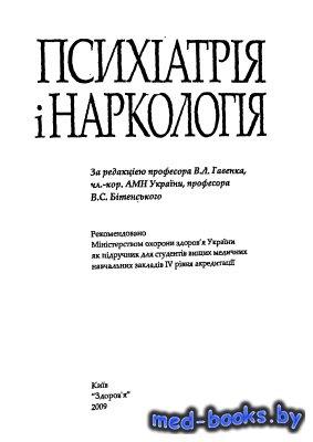 Психіатрія і наркологія - Гавенко В.Л., Бітенський В.С. - 2009 год
