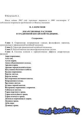 Лекарственные растения в традиционной китайской медицине - Кочетков В.Л. -  ...